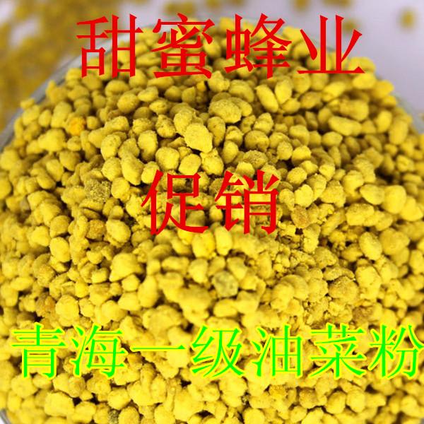 2015纯天然正品蜂花粉非破壁极品青海产油菜花粉补前列腺500g