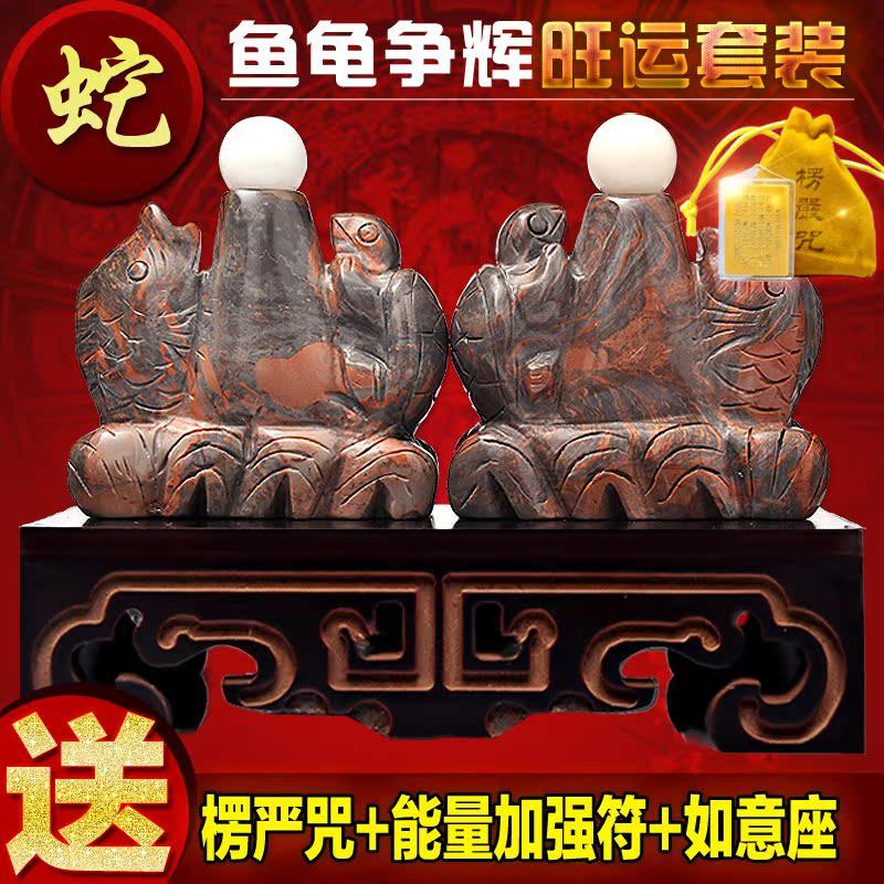 2016猴年宋韶光版生肖蛇吉祥物摆件鱼龟争辉摆件属蛇者本命年吊坠
