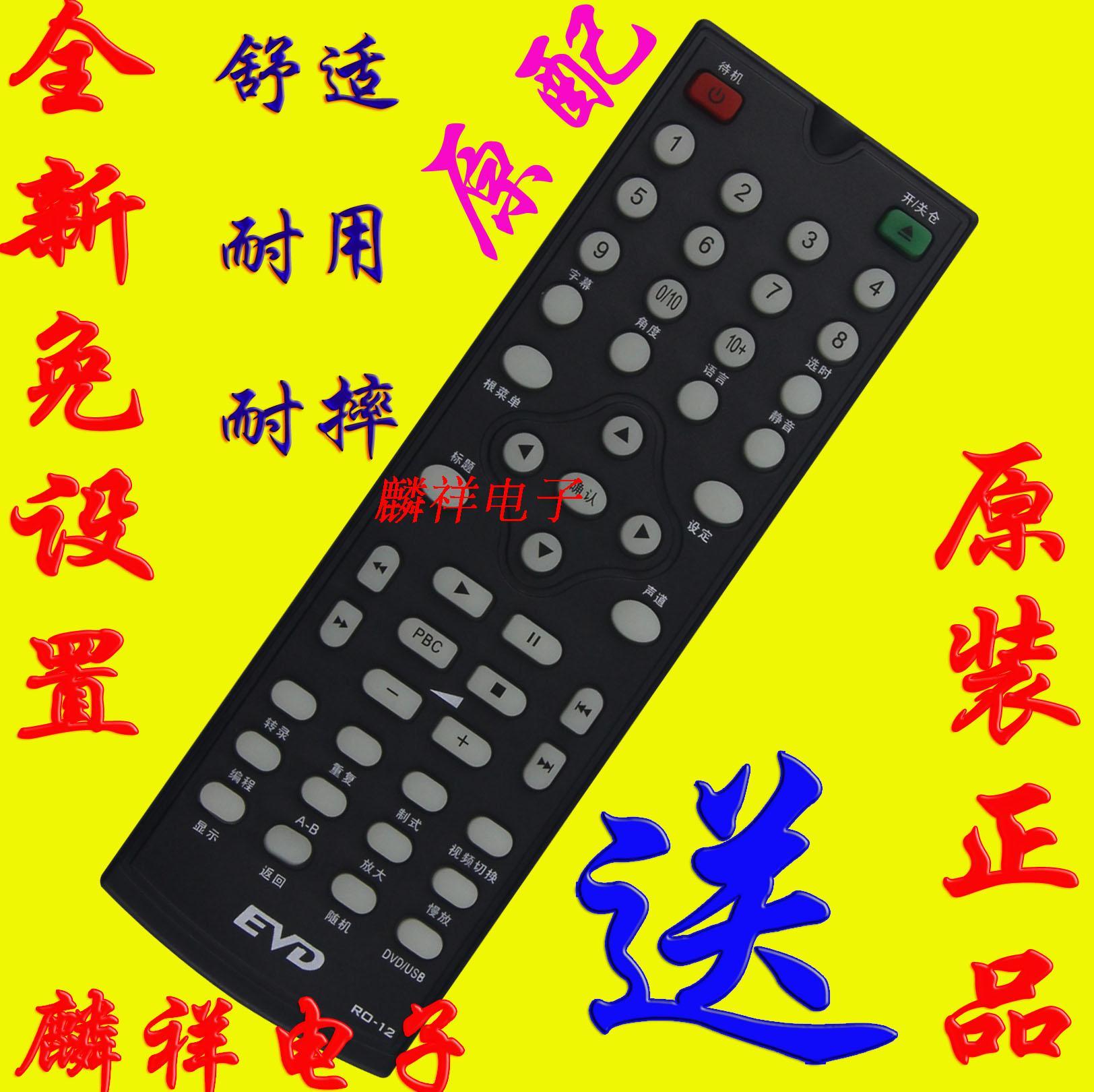 原装 原厂先科788 dvd evd影碟机遥控器批发 RO-12 先科遥控器