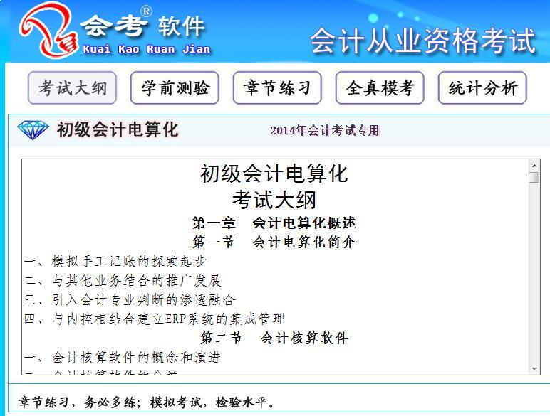 会计从业资格2014kk 江苏会计从业资格kk