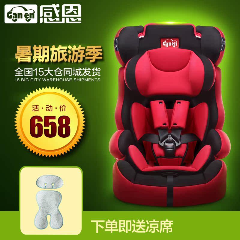感恩儿童安全座椅 婴儿宝宝汽车车载坐椅9个月-12岁 3C认证正品
