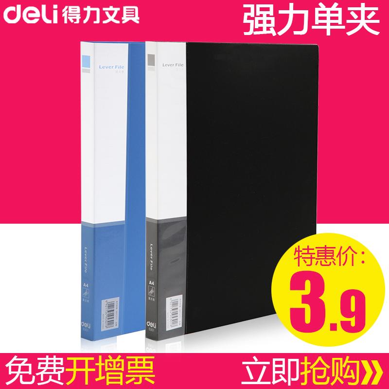 特价 办公用品得力5301单夹插袋A4文件夹商务文件夹资料夹整理夹