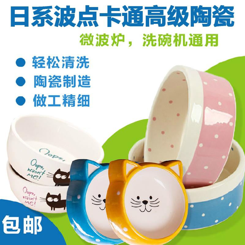 包邮 狗碗狗盆猫碗陶瓷宠物食盆饭盆水盆小型卡通波点陶瓷碗单碗