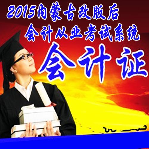 会计从业考试软件 江苏会计从业kk软件