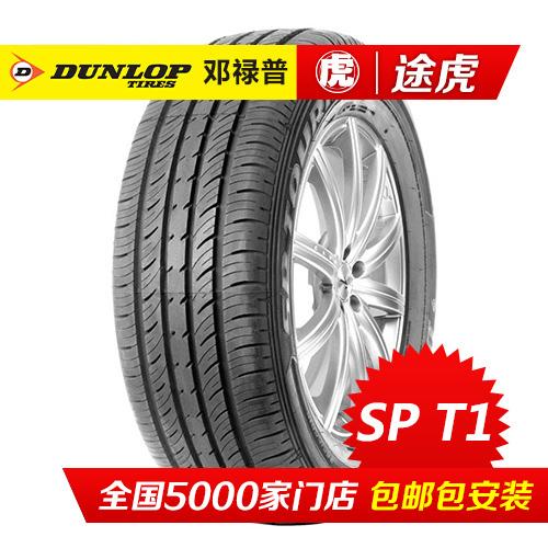 邓禄普轮胎SP T1 205 185 195 175 50 55 60 65 R 16 15 14 包邮