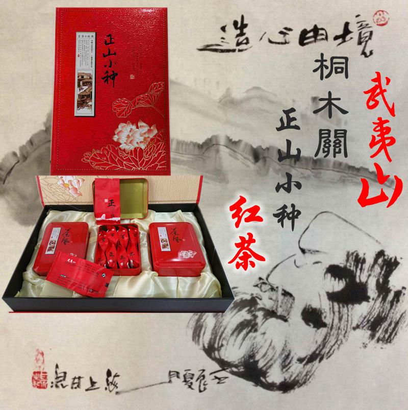 正宗武夷山桐木关特级正山小种红茶散装礼盒装灌装野茶包邮