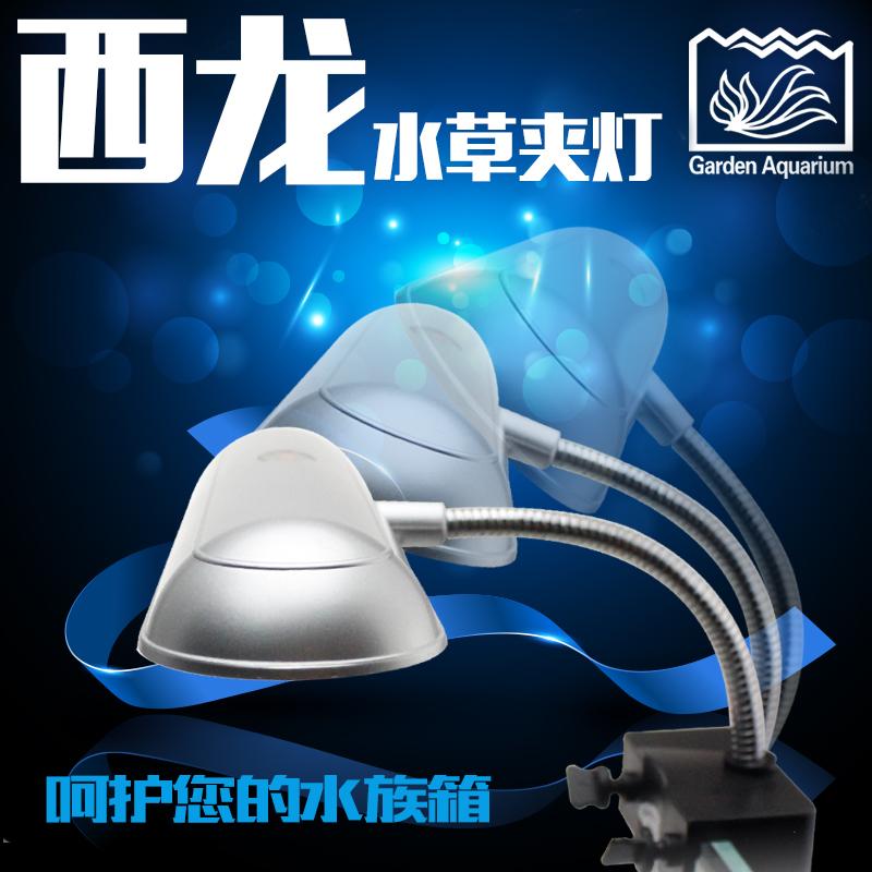 百草园西龙鱼缸水族箱水草小夹灯  鱼灯水草灯鱼缸灯照明灯灯架