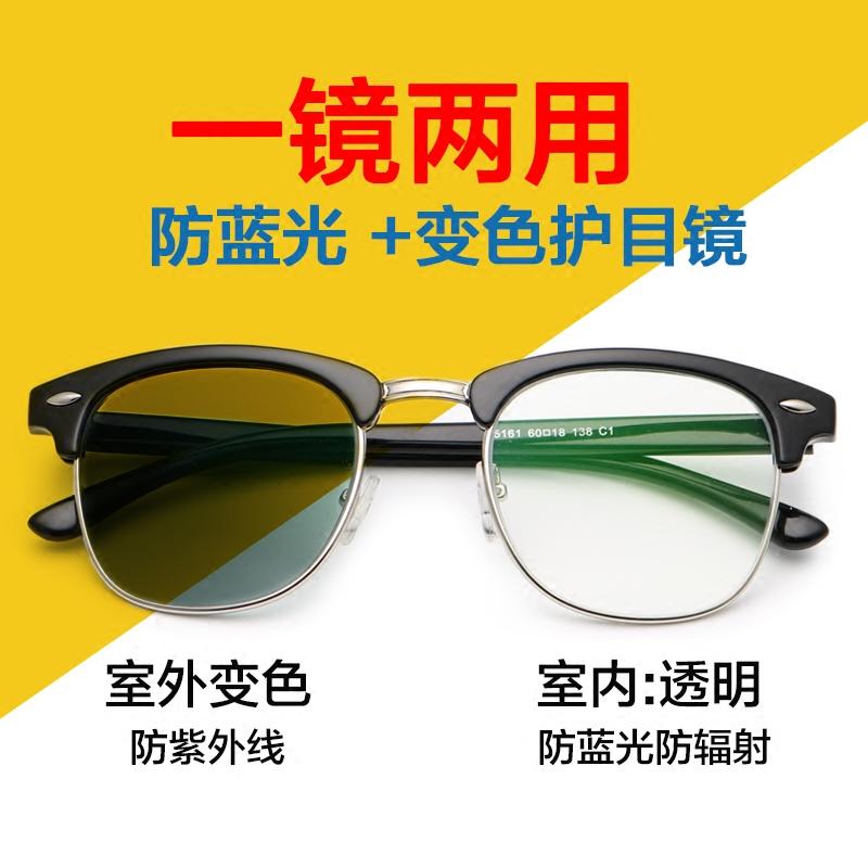 防蓝光变色眼镜男女平光近视镜变黑智能感光防紫外线大脸复古半框