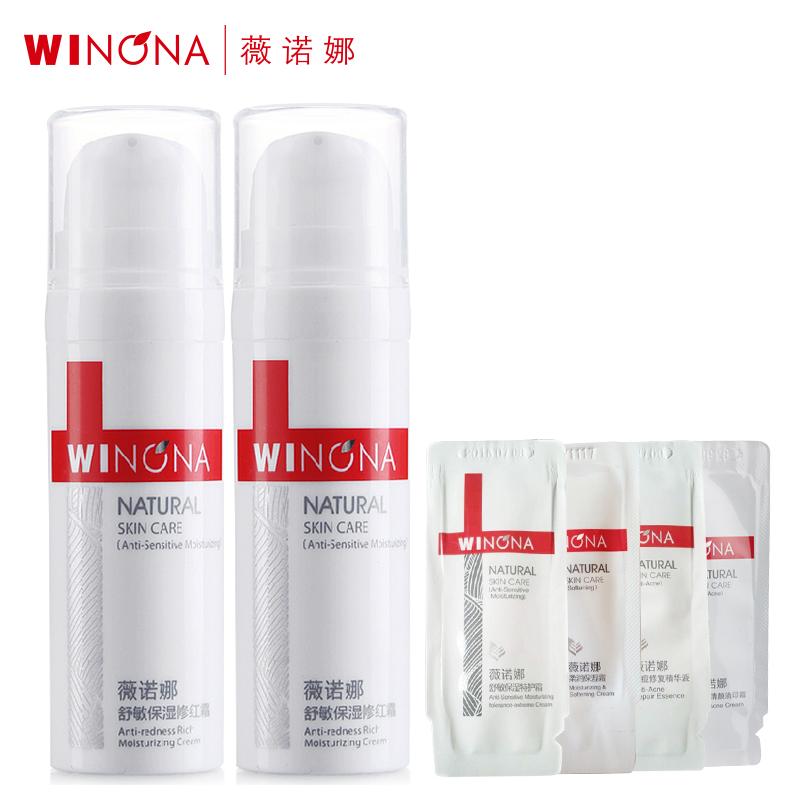 Winona/薇诺娜舒敏保湿修红霜15g*2调理红血丝药妆敏感肌肤护肤品