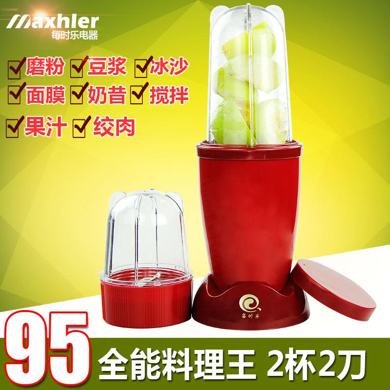 每时乐 MSL-218家用多功能干磨料理机搅拌机果汁机婴儿辅食绞肉机