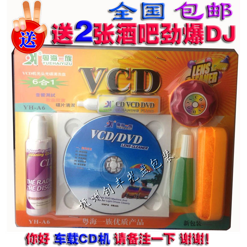 包邮 CD VCD DVD碟机清洗光碟/车载汽车音响导航清洁光盘 批发