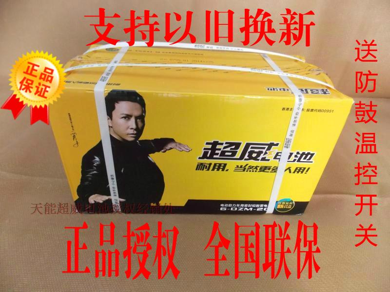 正品超威电动车电池电瓶12v48v60v20ah三轮车电池铅酸动力电池