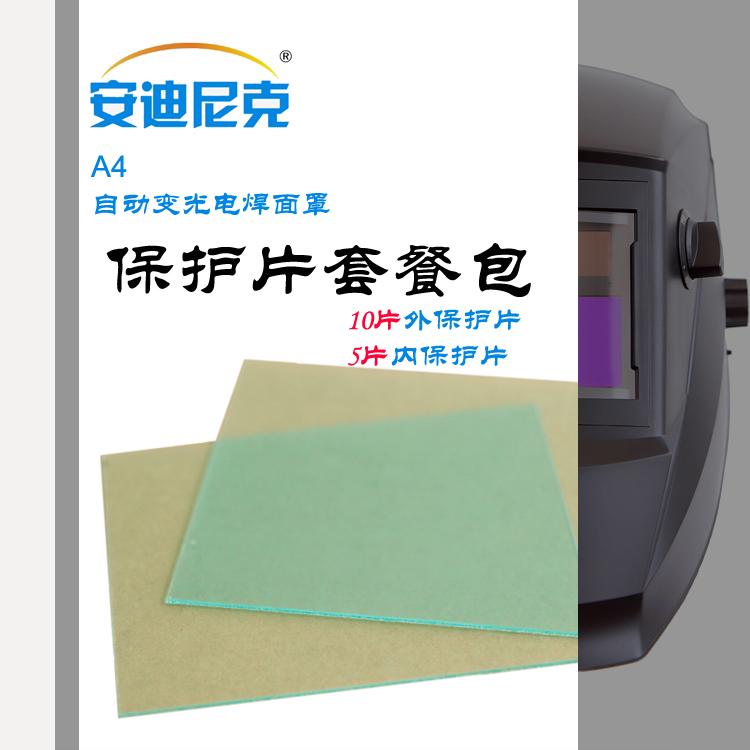 电焊面罩保护片 安迪尼克第三代自动变光电焊面罩A4保护片套餐包