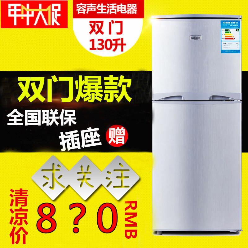 特价容声112L/130L电冰箱双门家用小型节能大容量冷藏冷冻比海尔