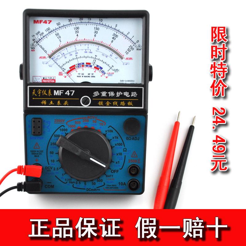 南京MF47内磁指针式万用表机械式高精度防烧全保护万能表数显袖珍