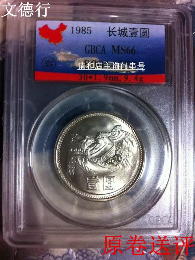 长城币 评级币 公博GBCA MS66 1985年壹圆 851