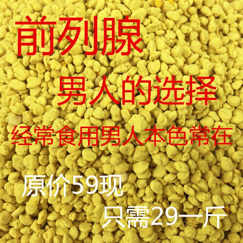 纯天然新鲜油菜粉500克 蜂花粉  破壁花粉 油菜花粉 前列腺