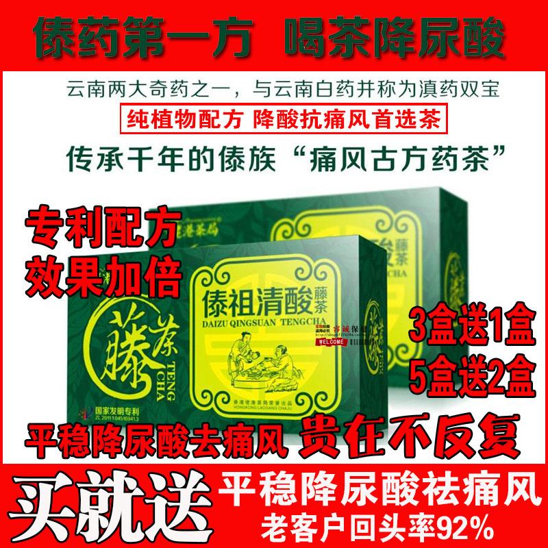 傣祖清酸藤茶本草降酸茶 降尿酸 双降茶 排酸茶 尿酸高中药养茶