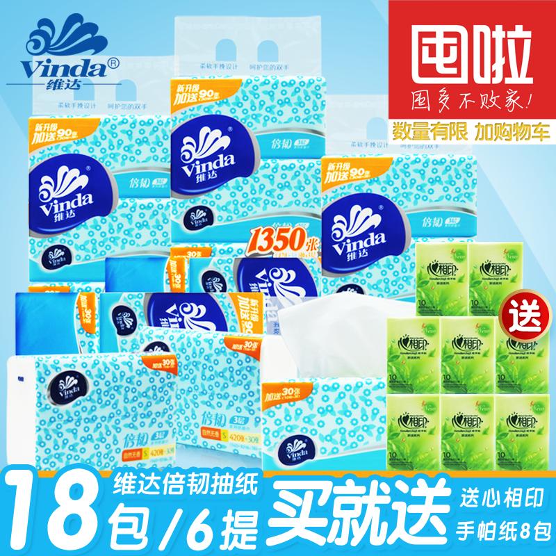 【囤啦】维达纸巾 V2212A倍韧系列 3层150抽 6提共18包 送手帕纸