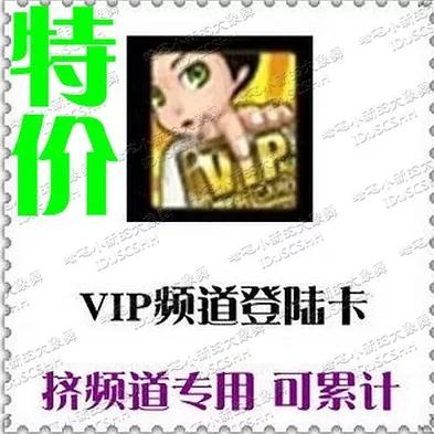 劲舞团VIP频道卡登录卡vip登陆卡挤频道专用功能道具7天拍1/30天2