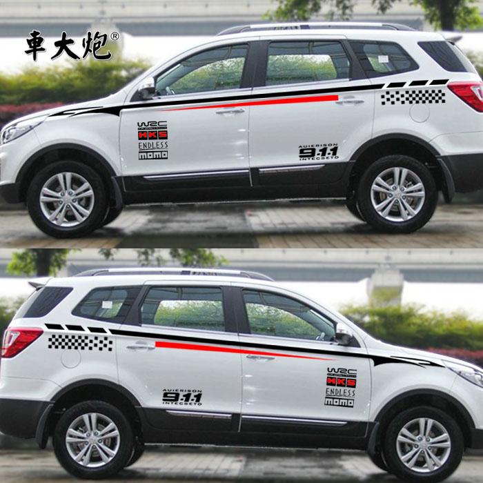 北汽幻速S3 车贴S2车身腰线贴纸 瑞风S3改装汽车拉花 彩条S5装饰