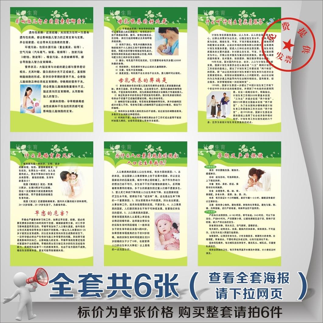 生育生殖健康宣传海报 母乳喂养的好处 计划生育宣教展板挂画