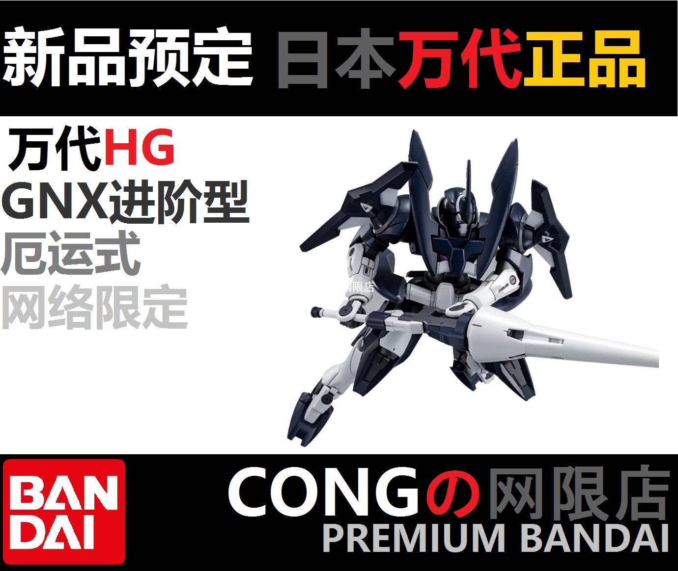 万代PB限定HG GNX进阶型厄运式GNX改 GNX604T ADVANCED网络限定