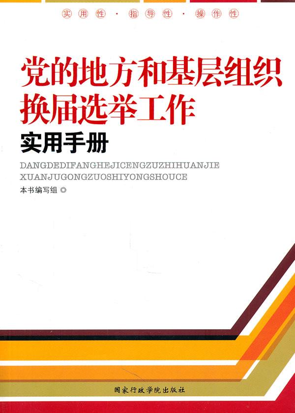 2016年党组织书记主体责任纪实手册填写范文