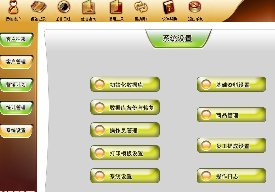 美萍客户管理系统_客户管理软件网络版_crm客