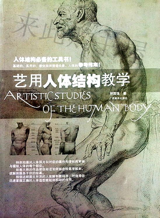 全新正版】艺用人体结构教学 广西美术出版社