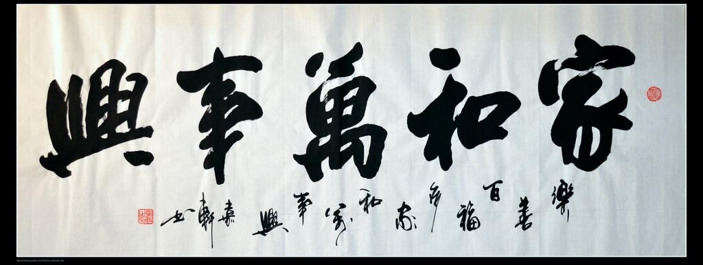 毛笔书法纸_【学生练毛笔书法纸】最新最全学生练毛笔书法
