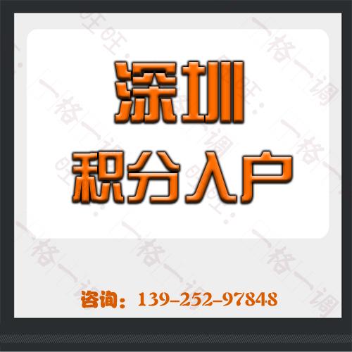 时居住证 代办上海居住证 深圳居住证办理