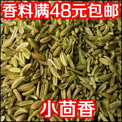 小茴香籽_小茴香籽库存照片图片17989743
