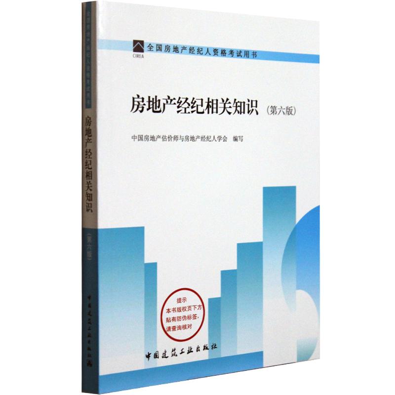 房地产估价师考试书_
