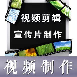 视频制作剪辑修改企业公司年会宣传片专题片广告沙画生日婚礼祝福