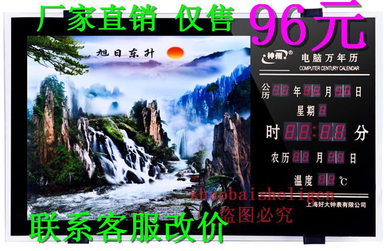电子钟万年历下载_【网友推荐】智兴LED电子钟数字万年历超大