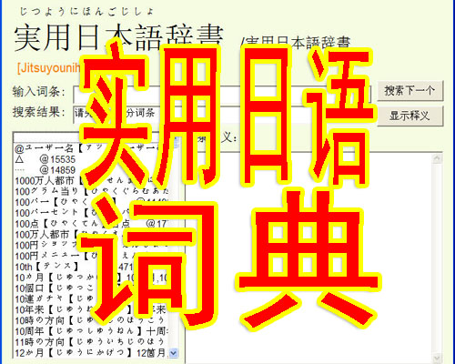 日语翻译服务_日语翻译机_日语翻译书_ 日语翻