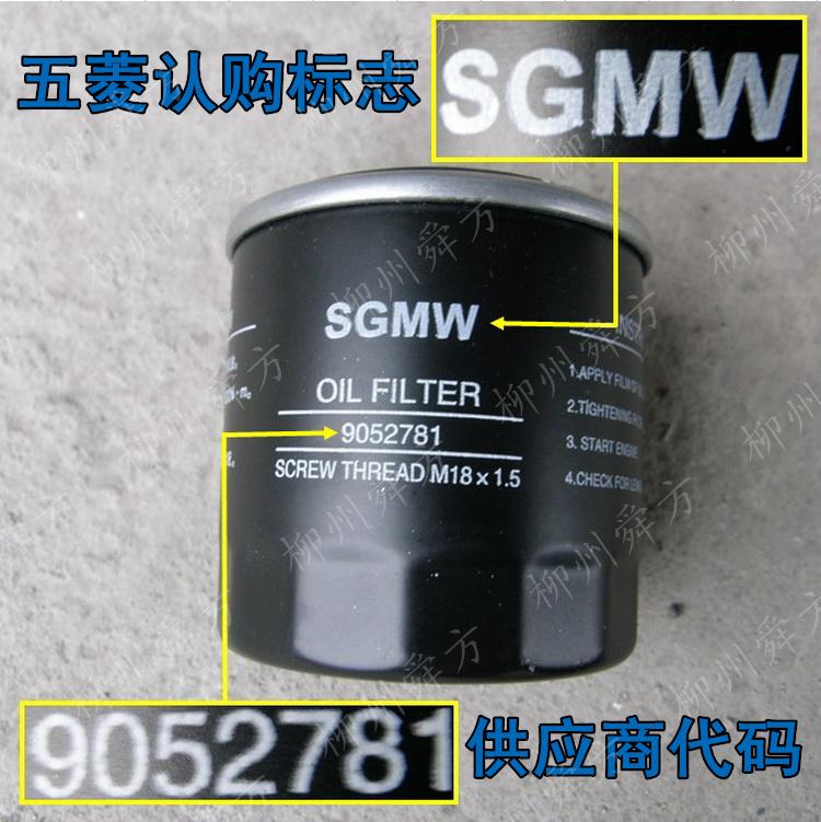 原厂原装五菱之光b系列五菱宏光1.2机油滤清器机滤机油格机滤图片