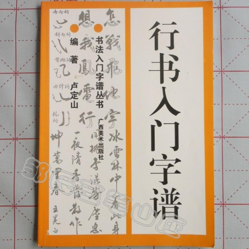 毛笔行书书法入门_