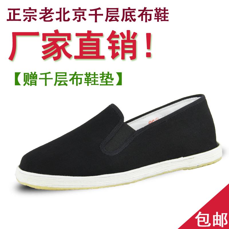 正品老北京纯手工千层底布鞋男鞋布底鞋全棉休闲鞋男款春季单鞋