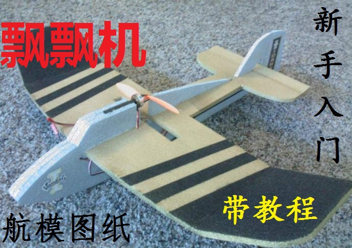 rc trainer plane with Ba Bd C4 A3 D6 C6 D7 F7 Bd Cc B3 Cc on 1412659 furthermore Spitfire Mk Xvi S3d Cura Ready furthermore Rc Flight Simulators additionally Dihedral Dihedral Aircraft Angle likewise Showthread.