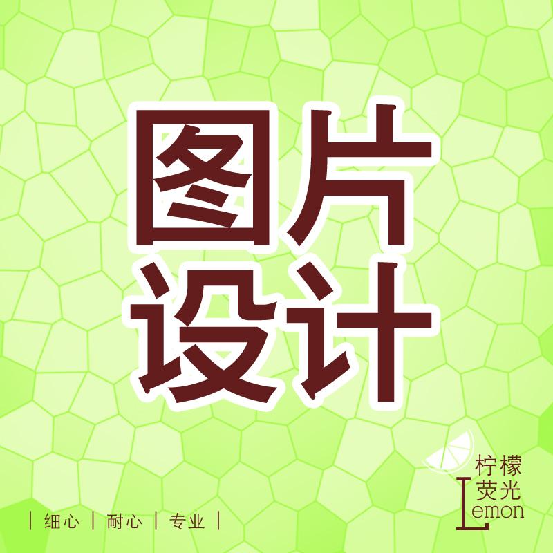 淘宝ps平面广告宣传海报图片/logo店招展板单页封面包装设计制作图片