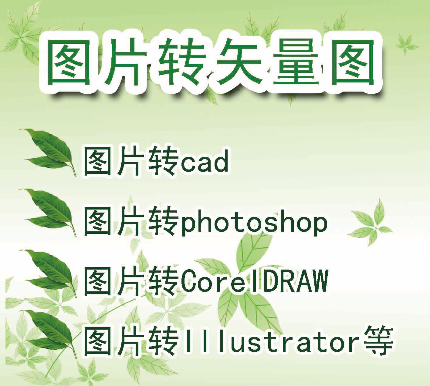 cad绘图配件_cad绘图机_cad代画_cad绘图-cad打印透明度图片