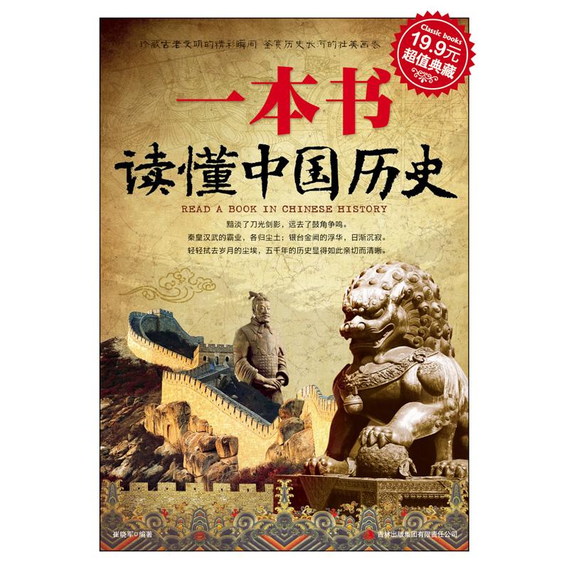 一本书看懂中国史_一本书读懂投资理财_一本