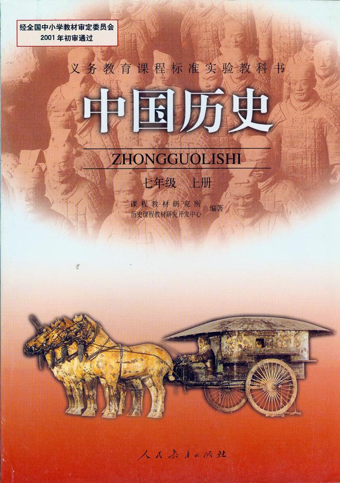 人教版七年级上册历史