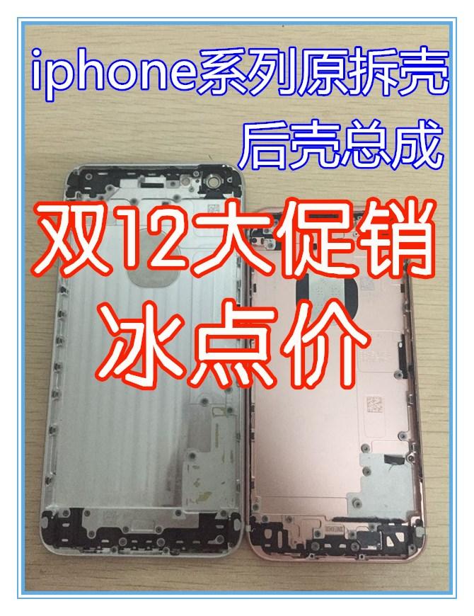 苹果6代6s后盖原装拆机壳iphone6plus中框5s手机后壳配件6P/7p壳
