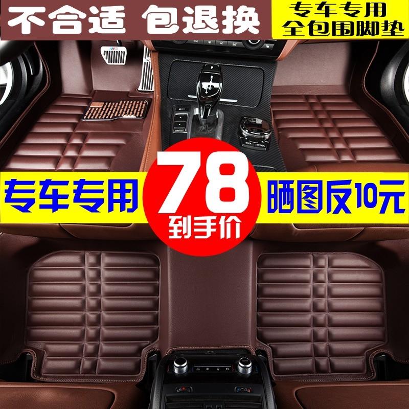 2016款北京现代朗动2015专用全包围覆盖16大汽车专用防水脚垫全包