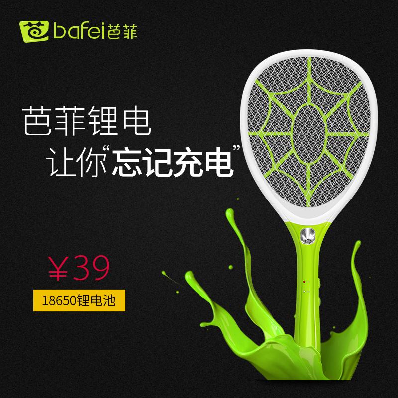 芭菲电蚊拍充电式家用正品超强灭蚊拍18650锂电池苍蝇蚊子拍强力
