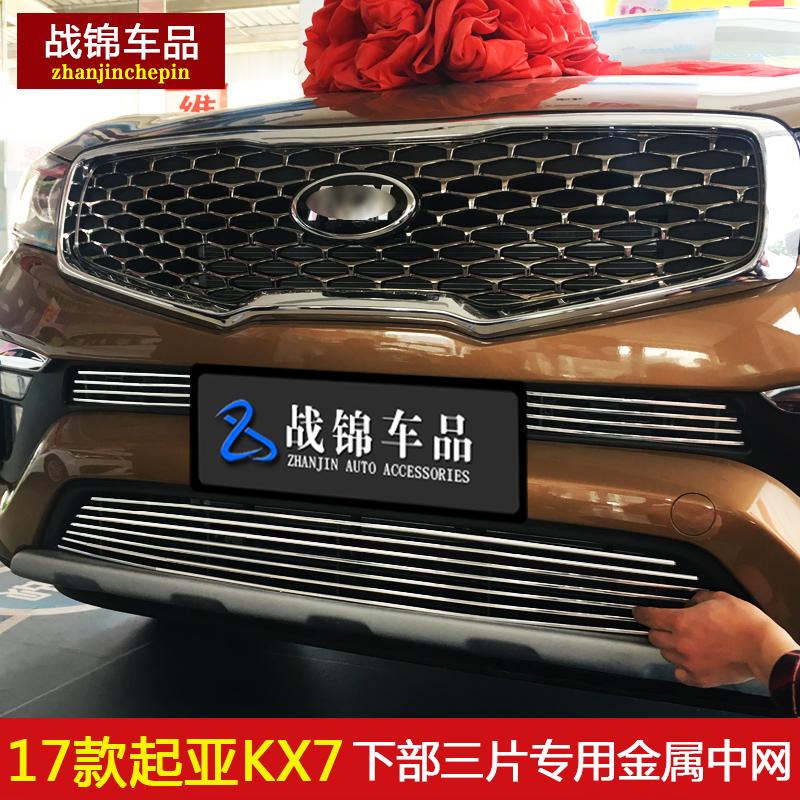 起亚KX7专用中网饰条 KX7汽车前脸进气格栅改装配件中网装饰亮条