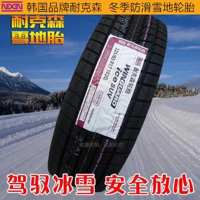 耐克森205 215 225 235 255/50 55 60 65/R16 R17R18R19 雪地轮胎